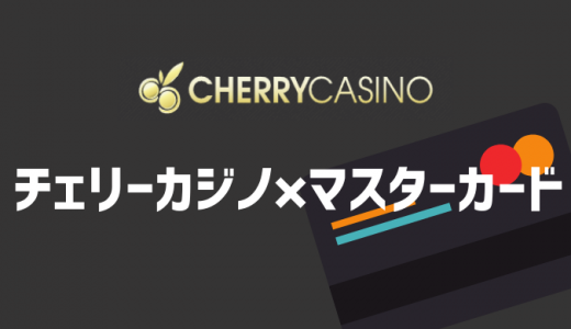 チェリーカジノにマスターカードで入金する裏技を紹介するよ