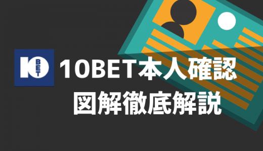 10BETの本人確認書類の提出方法│図解で分かる手続きのAtoZ