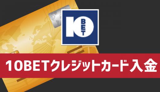 10BETクレジットカード入金マニュアル│VISA・MASTER・JCB対応