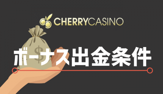 チェリーカジノのボーナス出金条件徹底解説