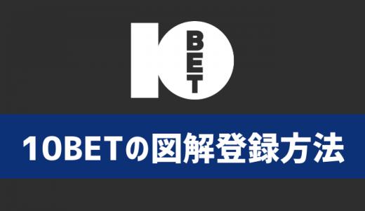10BET登録方法│図解日本語マニュアル
